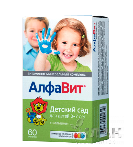 Алфавит детский сад (Alphavit for children)