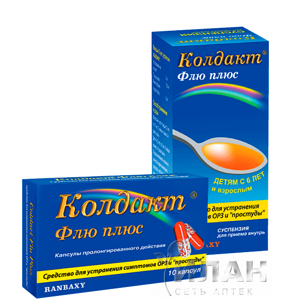 Колдакт Флю Плюс (Coldact Flu Plus)