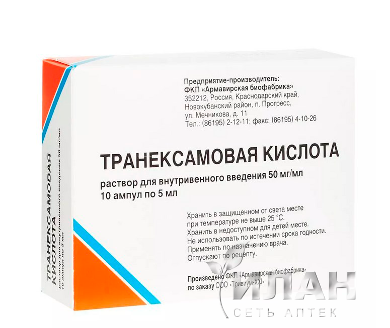 Транексамовая кислота (Tranexamic acid)